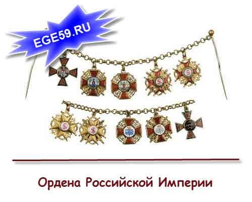 Ордена российской империи