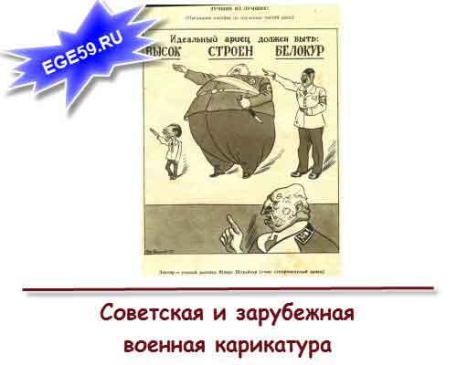 советские и зарубежные военные карикатуры