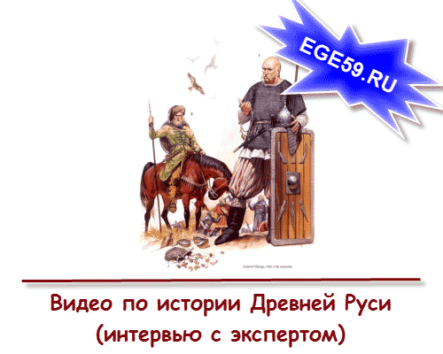 Древняя Руси видео