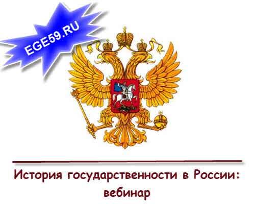 История Государственности в России