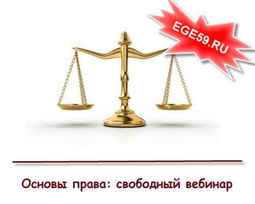 Основы права