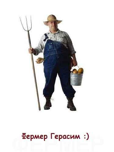 Наш фермер Герасим