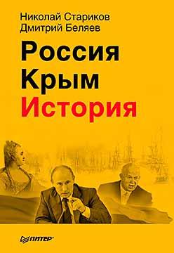 Сквозная тема: присоединение Крыма к России