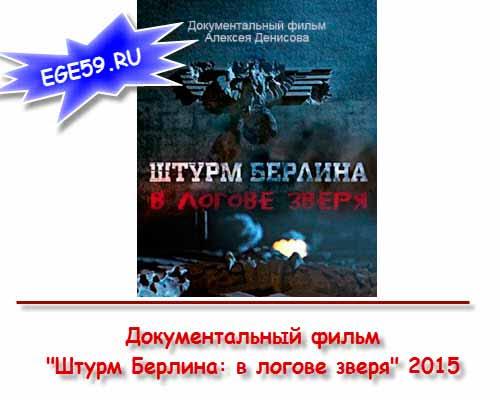 Документальный фильм Штурм Берлина в логове зверя 2015