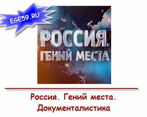 Россия гений места