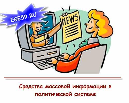 Средства массовой информации в политической системе