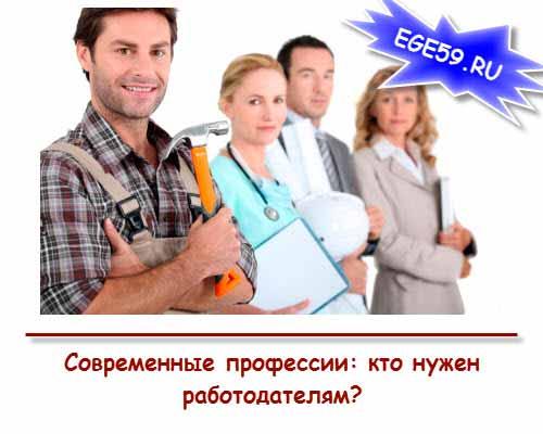 современные профессии кто нужен работодателям