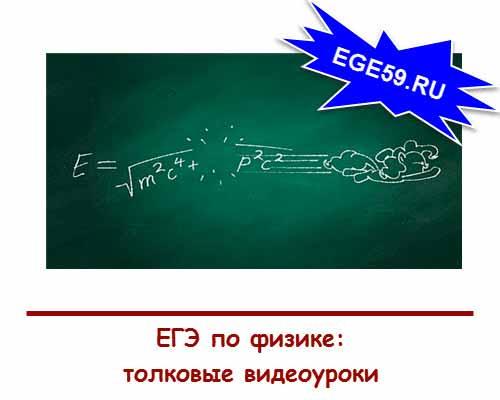 ЕГЭ по физике
