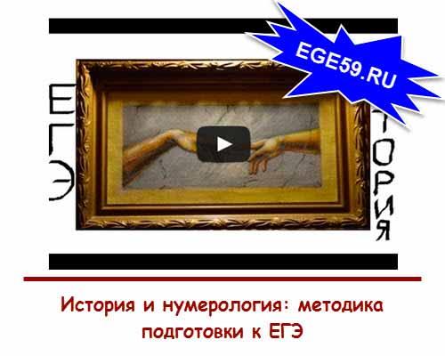 История и нумерология методика подготовки к ЕГЭ