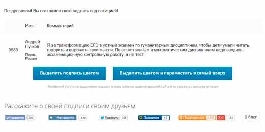 Петиция об отмене егэ - моя подпись