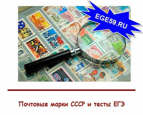 Почтовые марки СССР и тесты ЕГЭ