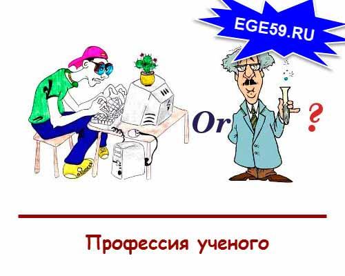 Профессия ученого