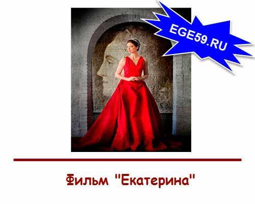 Фильм Екатерина
