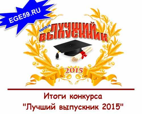 Лучший выпускник