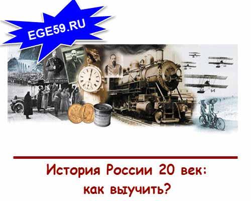 История России 20 век