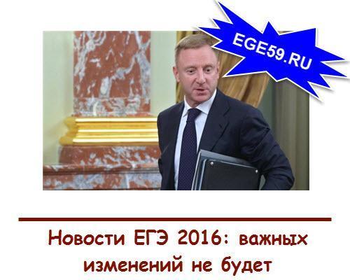 Новости ЕГЭ 2016