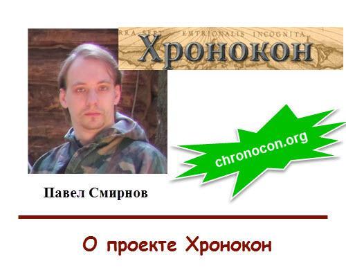 О проекте Хронокон