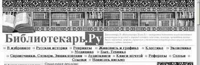 bibliotekar.ru-entsiklopedii-nehudojestvennoi-elektronne