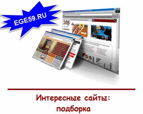 Интересные сайты