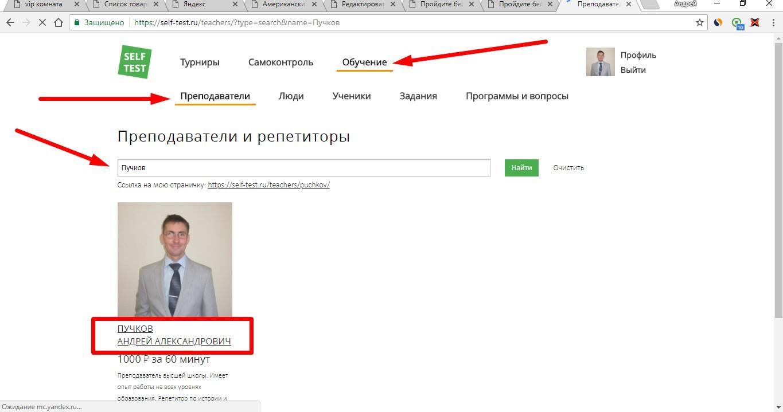 Регистрация в сервисе Self-Test.ru