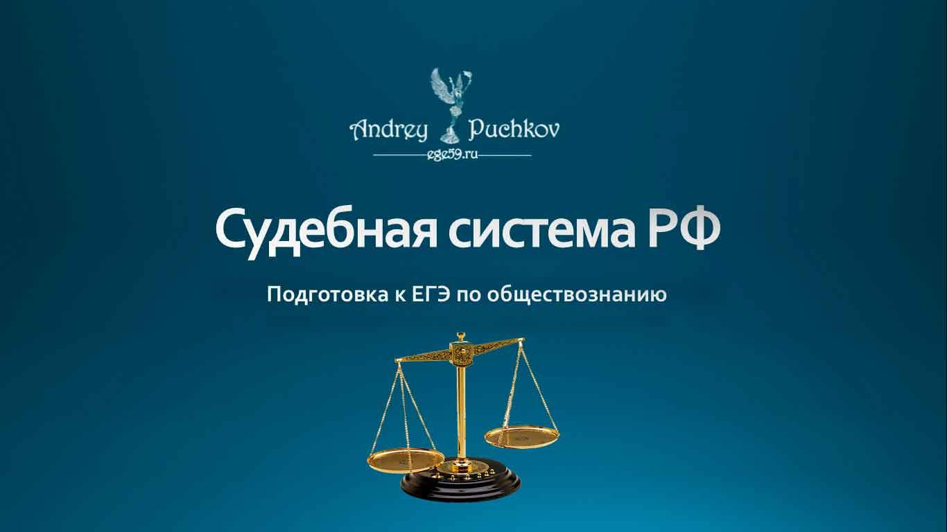 sudebnaya_sistema