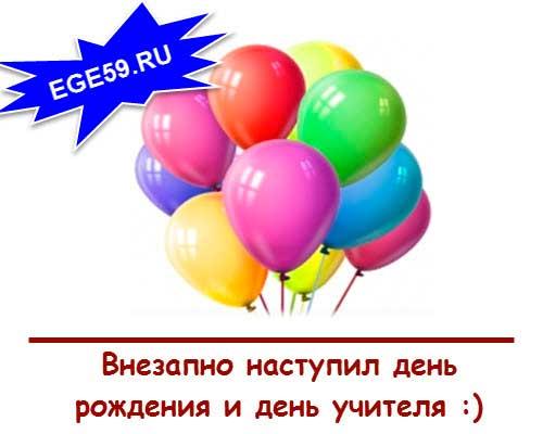 День-рождения-и-день-учителя
