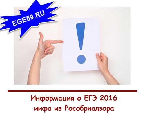 Информация-из-рособрнадзора-о-ЕГЭ-2016