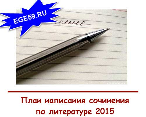 План-написания-сочинения-по-литературе