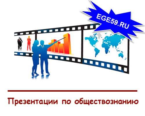 Презентации-по-обществознанию