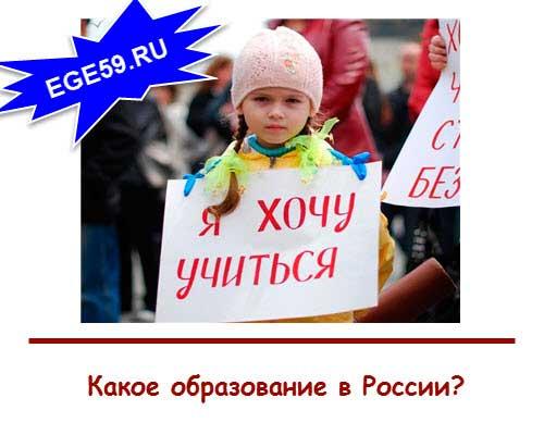 какое-образование-в-россии