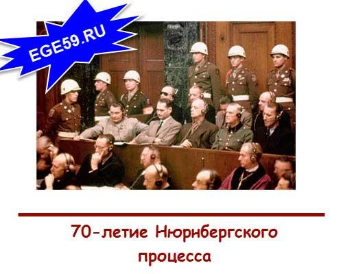 70-летие-Нюрнбергского-процесса