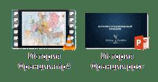 История Франции: от Хлодвига до Наполеона