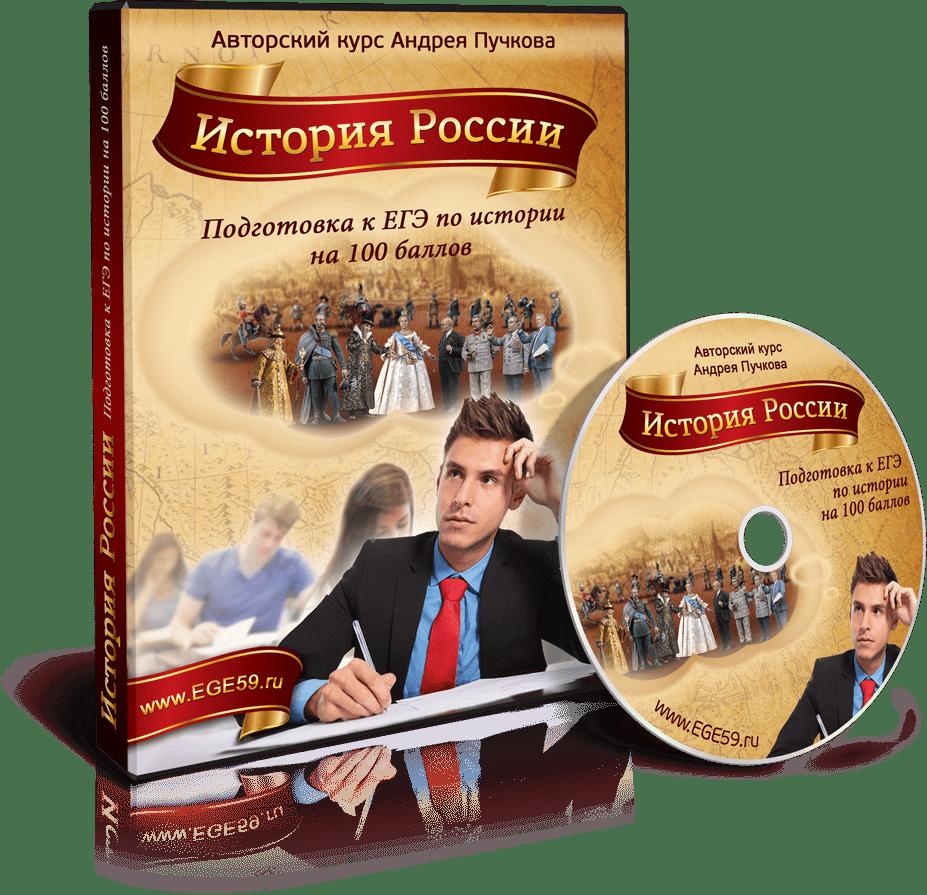 Авторский курс по истории России