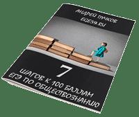 steps_socium