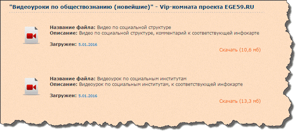 видео-по-обществу-VIP