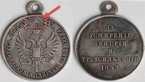 Масонские символы на медалях Российской империи