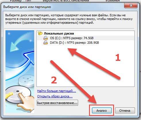 Как восстановить удаленные файлы