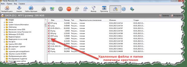 Как восстановить удаленные файлы, шаг второй