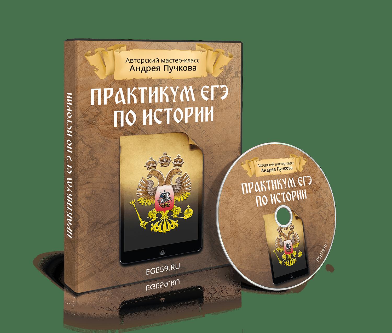 Практикум ЕГЭ по истории
