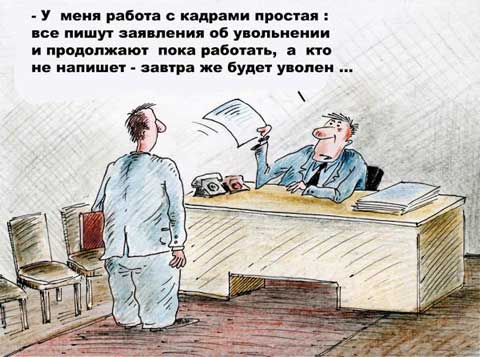 rabota_s_kadrami