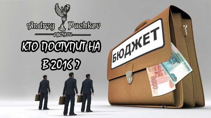 Кто поступит на бюджет в 2016 году?