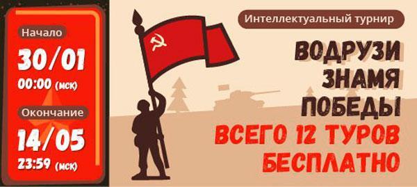 """Интеллектуальный турнир """"Водрузи знамя победы!"""""""