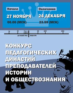 Всероссийский открытый конкурс педагогических династий преподавателей истории и обществознания