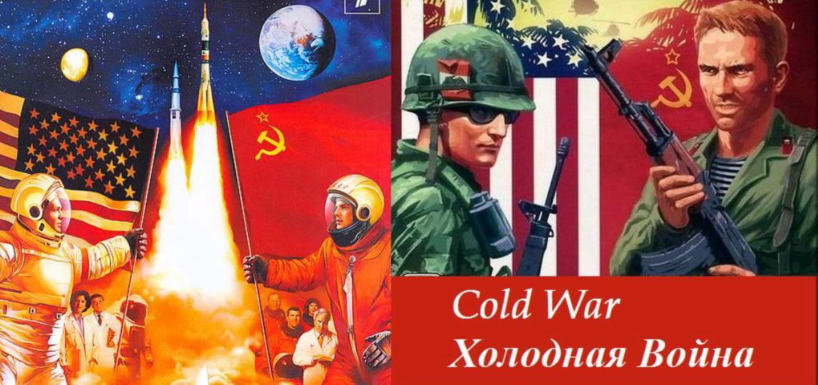 Начало Холодной войны