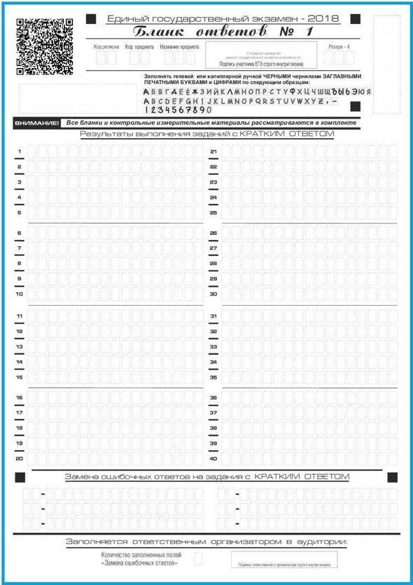 Бланк регистрации для устных экзаменов
