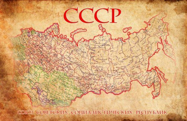 Образование СССР: причины, ход событий и последствия