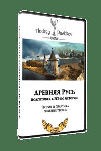 ЕГЭ по истории 2019: обзор изменений в тестах