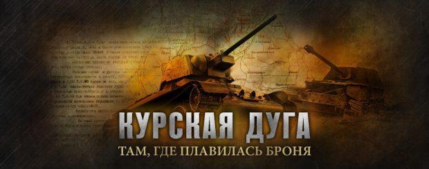 Министерство обороны России рассекретило уникальные документы о Курской битве