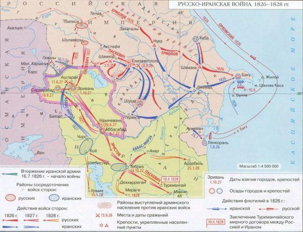 Русско-иранская война 1826 - 1828 гг.: причины, ход событий, последствия