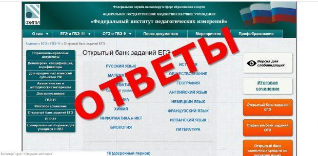 Ответы на открытый банк заданий ФИПИ